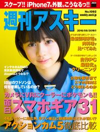 週刊アスキー No.1092 (2016年8月30日発行)-電子書籍