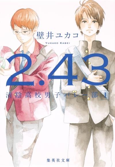 2.43清陰高校男子バレー部 1-電子書籍