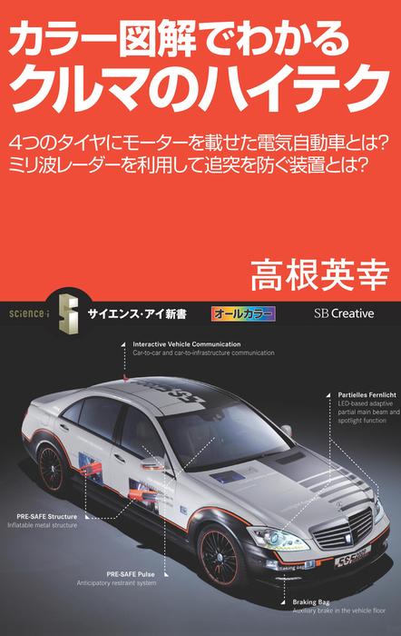 カラー図解でわかるクルマのハイテク 4つのタイヤにモーターを載せた電気自動車とは?ミリ波レーダーを利用して追突を防ぐ装置とは?拡大写真