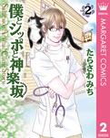 僕とシッポと神楽坂(かぐらざか) 2-電子書籍