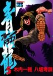青龍<ブルードラゴン>(5)-電子書籍