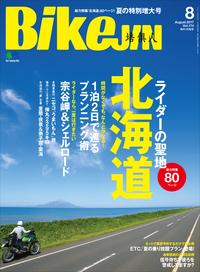 BikeJIN/培倶人 2017年8月号 Vol.174
