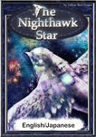 The Nighthawk Star 【English/Japanese versions】-電子書籍