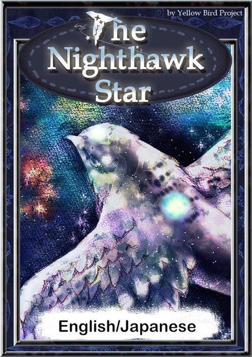The Nighthawk Star 【English/Japanese versions】拡大写真