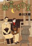 幽霊待合室-電子書籍