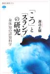 「こつ」と「スランプ」の研究 身体知の認知科学-電子書籍