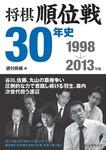 将棋順位戦30年史 1998~2013年編-電子書籍