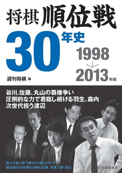 将棋順位戦30年史 1998~2013年編-電子書籍-拡大画像