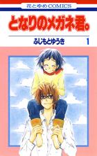 「となりのメガネ君。(花とゆめコミックス)」シリーズ