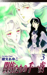闘族たちの千一夜(3)-電子書籍