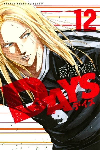 DAYS(12)-電子書籍