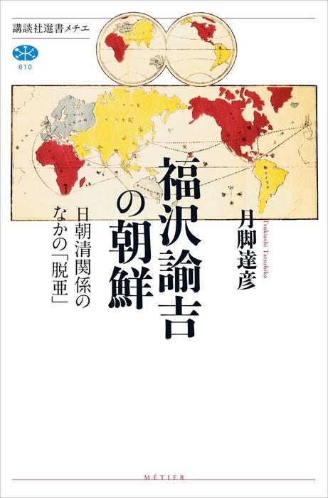 福沢諭吉の朝鮮 日朝清関係のなかの「脱亜」拡大写真