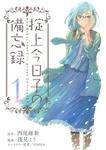 掟上今日子の備忘録(1)-電子書籍