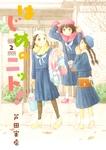 はじめのニット!(2)-電子書籍