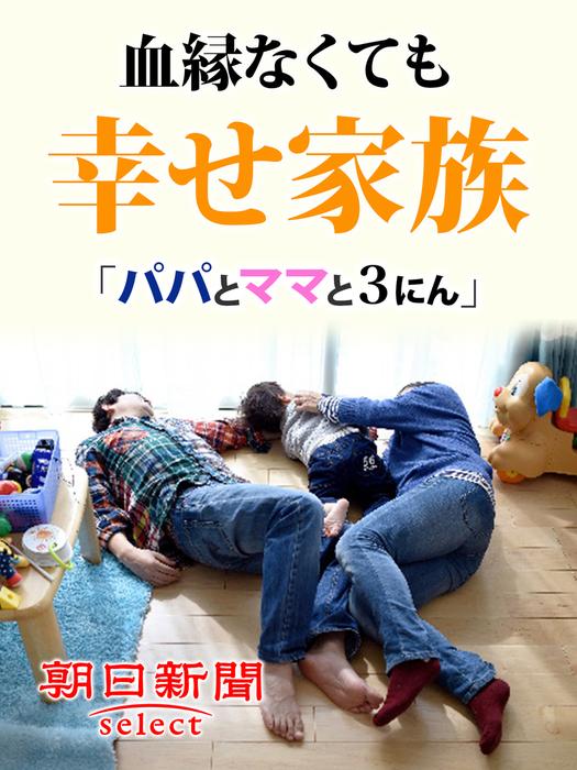 血縁なくても幸せ家族 「パパとママと3にん」-電子書籍-拡大画像