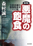 新版 悪魔の飽食 日本細菌戦部隊の恐怖の実像!