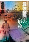 最強師団の宿命―昭和史の大河を往く〈第5集〉-電子書籍