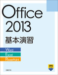 Office 2013 基本演習 Word/Excel/PowerPoint-電子書籍