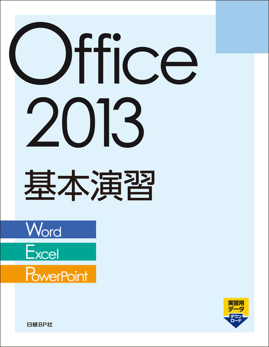 Office 2013 基本演習 Word/Excel/PowerPoint-電子書籍-拡大画像