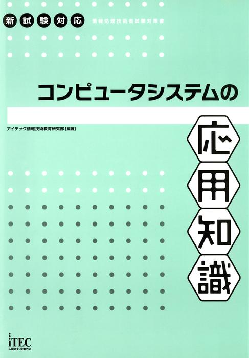 コンピュータシステムの応用知識-電子書籍-拡大画像