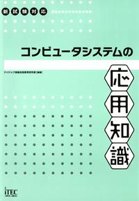 コンピュータシステムの応用知識-電子書籍