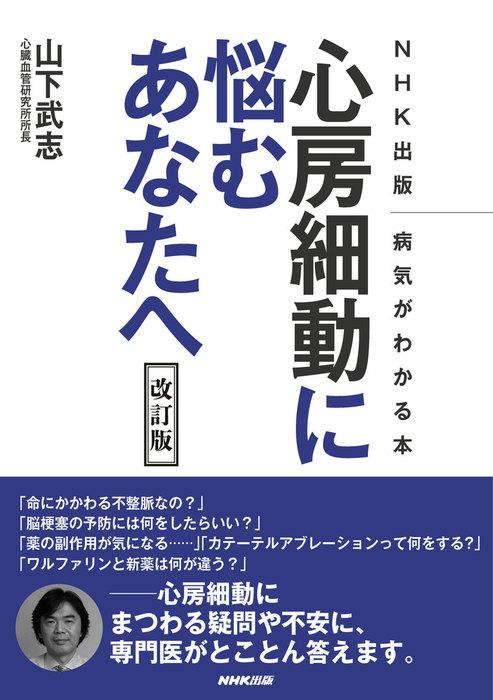 NHK出版 病気がわかる本 心房細動に悩むあなたへ 改訂版拡大写真