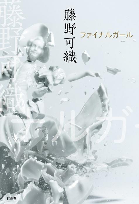 ファイナルガール-電子書籍-拡大画像