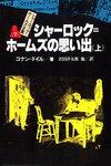 シャーロック=ホームズ全集7 シャーロック=ホームズの思い出(上)-電子書籍