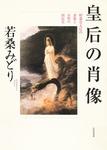 皇后の肖像 ──昭憲皇太后の表象と女性の国民化-電子書籍