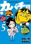 カバチ!!! -カバチタレ!3-(5)-電子書籍