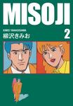 MISOJI(2)-電子書籍