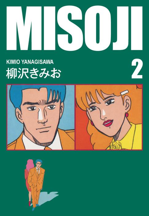 MISOJI(2)-電子書籍-拡大画像