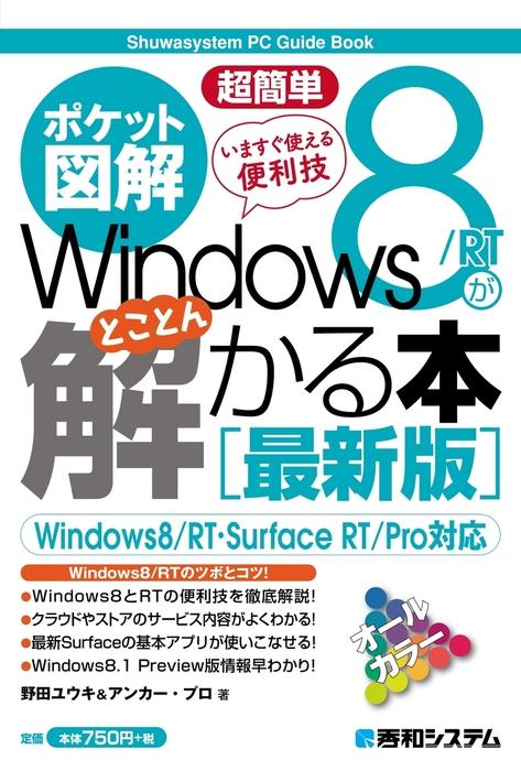 ポケット図解 超簡単 Windows 8/RTがとことん解かる本 [最新版]拡大写真