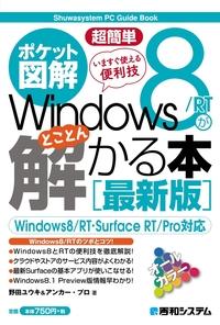 ポケット図解 超簡単 Windows 8/RTがとことん解かる本 [最新版]-電子書籍