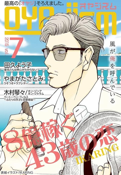 月刊オヤジズム2015年 Vol.7拡大写真