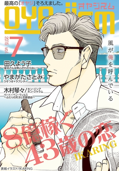 月刊オヤジズム2015年 Vol.7-電子書籍