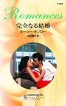 完全なる結婚-電子書籍