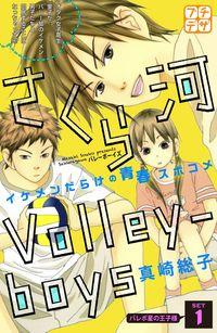 さくら河 Volley―boys プチデザ(1)