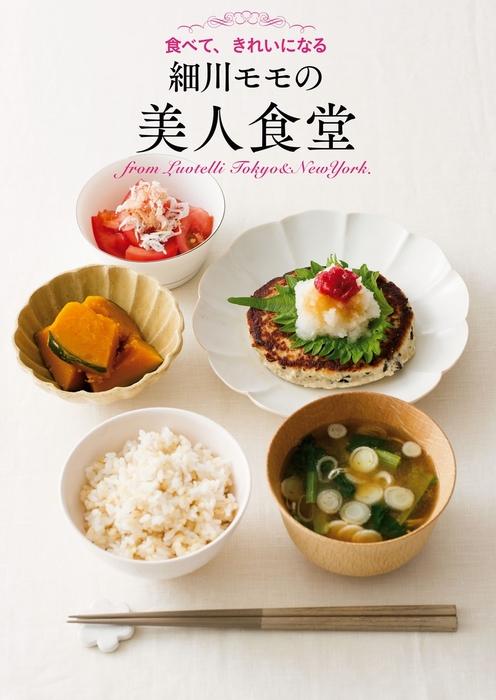 細川モモの美人食堂拡大写真
