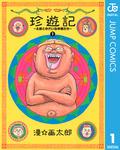 珍遊記~太郎とゆかいな仲間たち~新装版 1-電子書籍