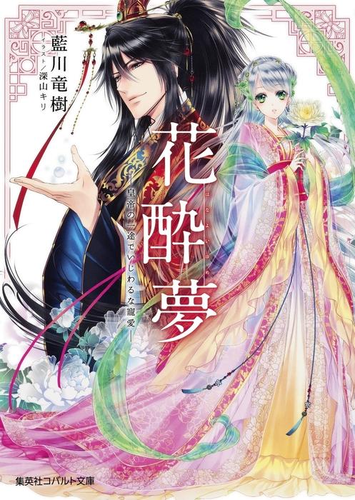 花酔夢 ―皇帝の一途でいじわるな寵愛―-電子書籍-拡大画像