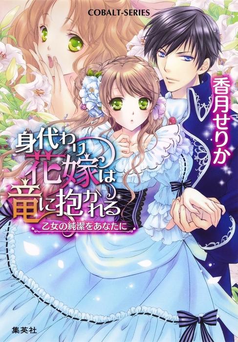 身代わり花嫁は竜に抱かれる 乙女の純潔をあなたに-電子書籍-拡大画像