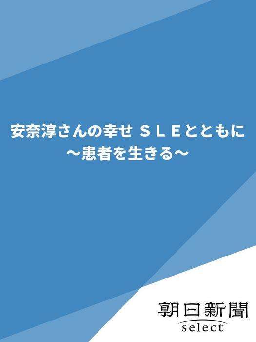 安奈淳さんの幸せ SLEとともに ~患者を生きる~拡大写真