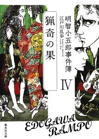 明智小五郎事件簿4-電子書籍
