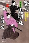 怨刀 鬼切丸―介錯人・野晒唐十郎-電子書籍