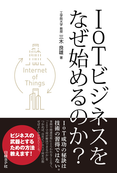 IoTビジネスをなぜ始めるのか?(日経BP Next ICT選書)-電子書籍