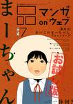 マンガ on ウェブ第7号 side-A 無料お試し版-電子書籍