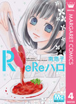 ReReハロ 4-電子書籍