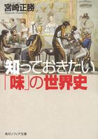 知っておきたい「味」の世界史