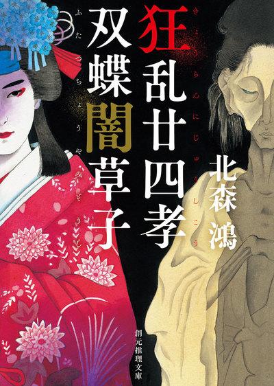狂乱廿四孝/双蝶闇草子-電子書籍